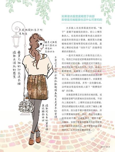 服装服饰 手绘365天的穿搭灵感2:造型·场合