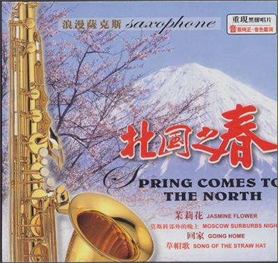 北国之春浪漫萨克斯黑胶唱片 CD图片