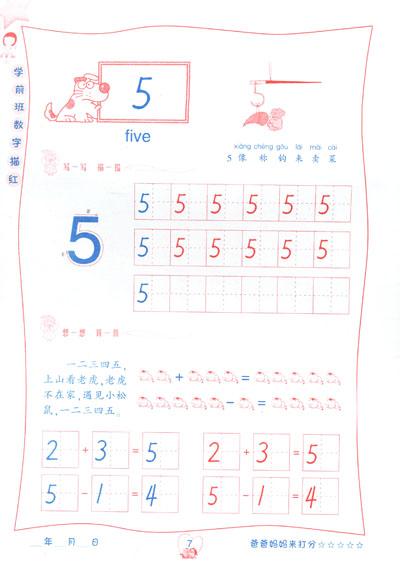 《学前班数字描红》(万卷写字教育研究中心)【摘要