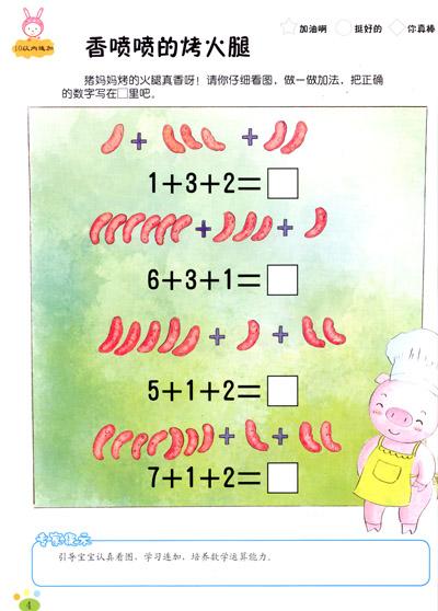 《学前儿童数学绘本:阶梯4(5-6岁)》