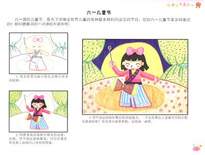 皇冠的城堡的儿童画