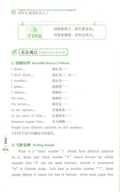 《小桔豆·ok英语:初中生英语作文入门》(《ok英语