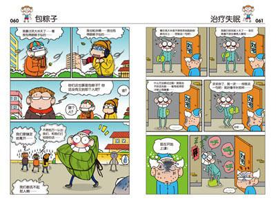 卡通小学校园图画
