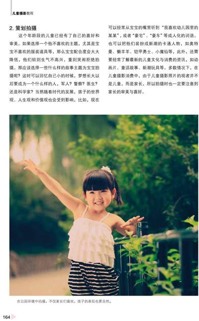 儿童摄影教程 简介,儿童摄影教程作者