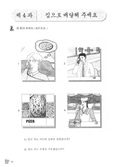 韩国庆熙大学韩国语经典教材系列:新标准韩国
