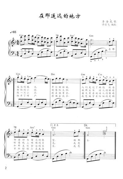 我爱你中国 钢琴谱