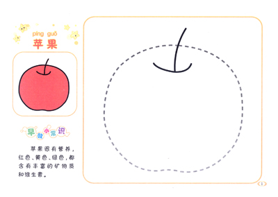 苹果虚线简笔画图片展示