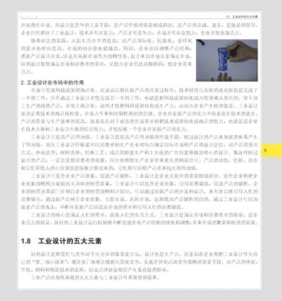 第14章 工业产品手绘作品欣赏; 马克笔工业产品设计表现技法 张恒国著