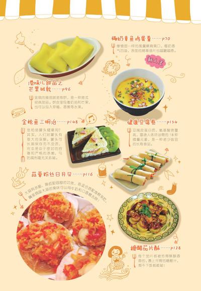手绘食谱:好菜有谱