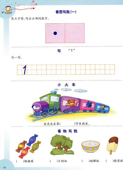 《万友童书:学前儿童数学训练题大全(升级版)