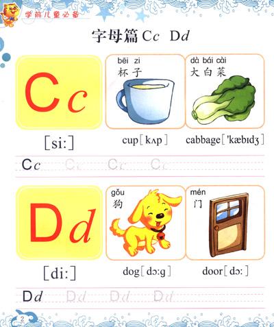 《哈利熊学前儿童必备系列:英语入门》(芦长萍)