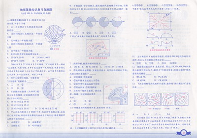 高考学习中国地理世界地理填充高中浏阳图册图片