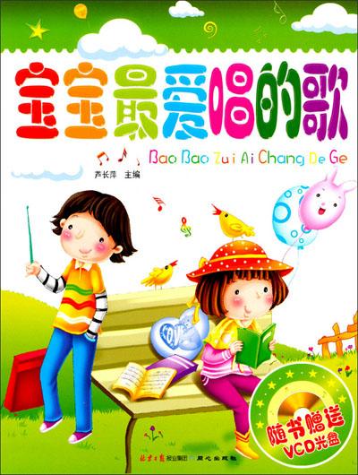 宝宝最爱唱的歌(附1cd) 畅销书籍 正版 歌谱