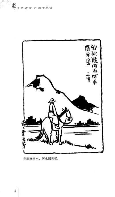 丰子恺诗画 汉英对照