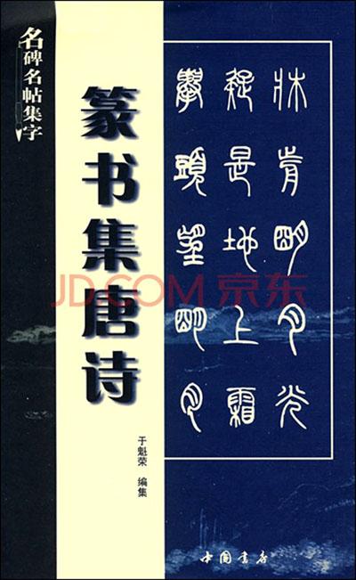 商品《名碑名帖集字:篆书集唐诗》有两种印刷封面,随机发货!图片