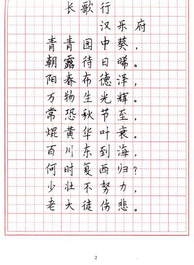 楷书钢笔字帖模板