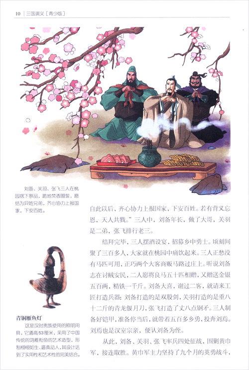 一生必读的中国十大名著三国演义(青少版) 简介