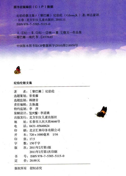 《爱藏本典藏名著系列4
