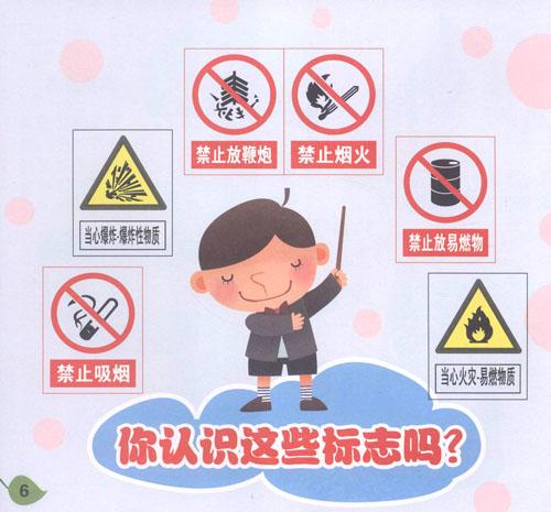 小朋友玩火简笔画企业qq论坛
