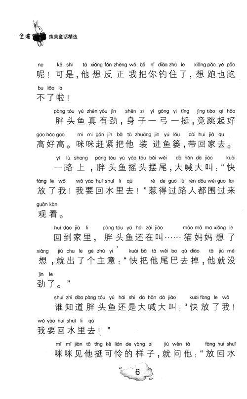 中国曲谱网桃花红