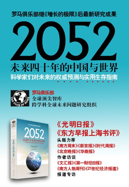 《2052:未来四十年的中国与世界》([挪威]乔根