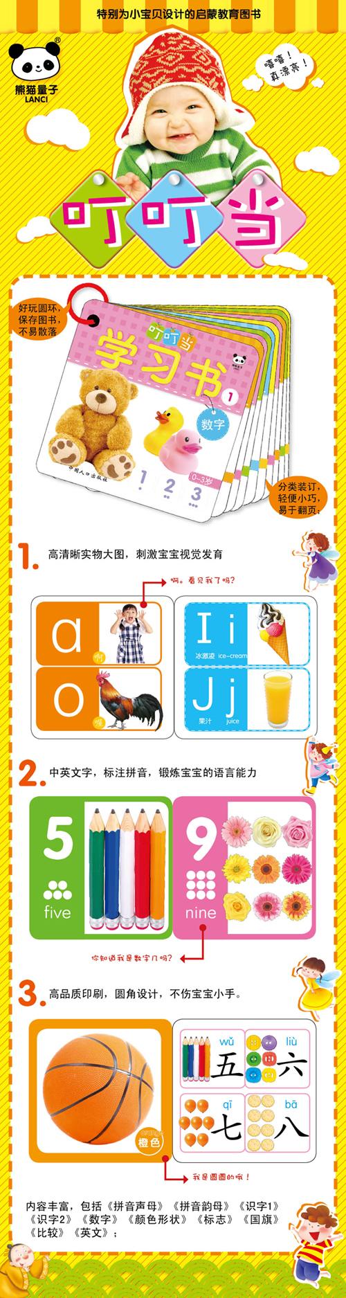 语言文字海报手绘图