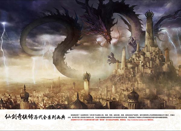 《仙剑奇侠传(3)》(管平潮)【摘要