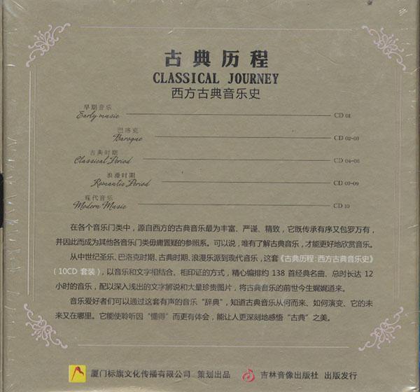 《四季小提琴协奏曲·春》第三乐章快板 11 维瓦尔第《f大调长笛协奏