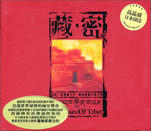 藏族弦子葫芦丝谱子