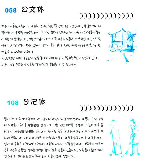 韩语手写体字帖图片