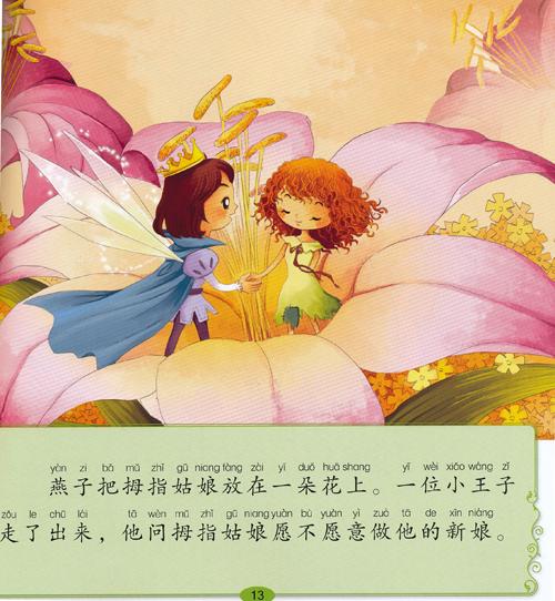 《世界著名故事典藏美绘本:拇指姑娘》(