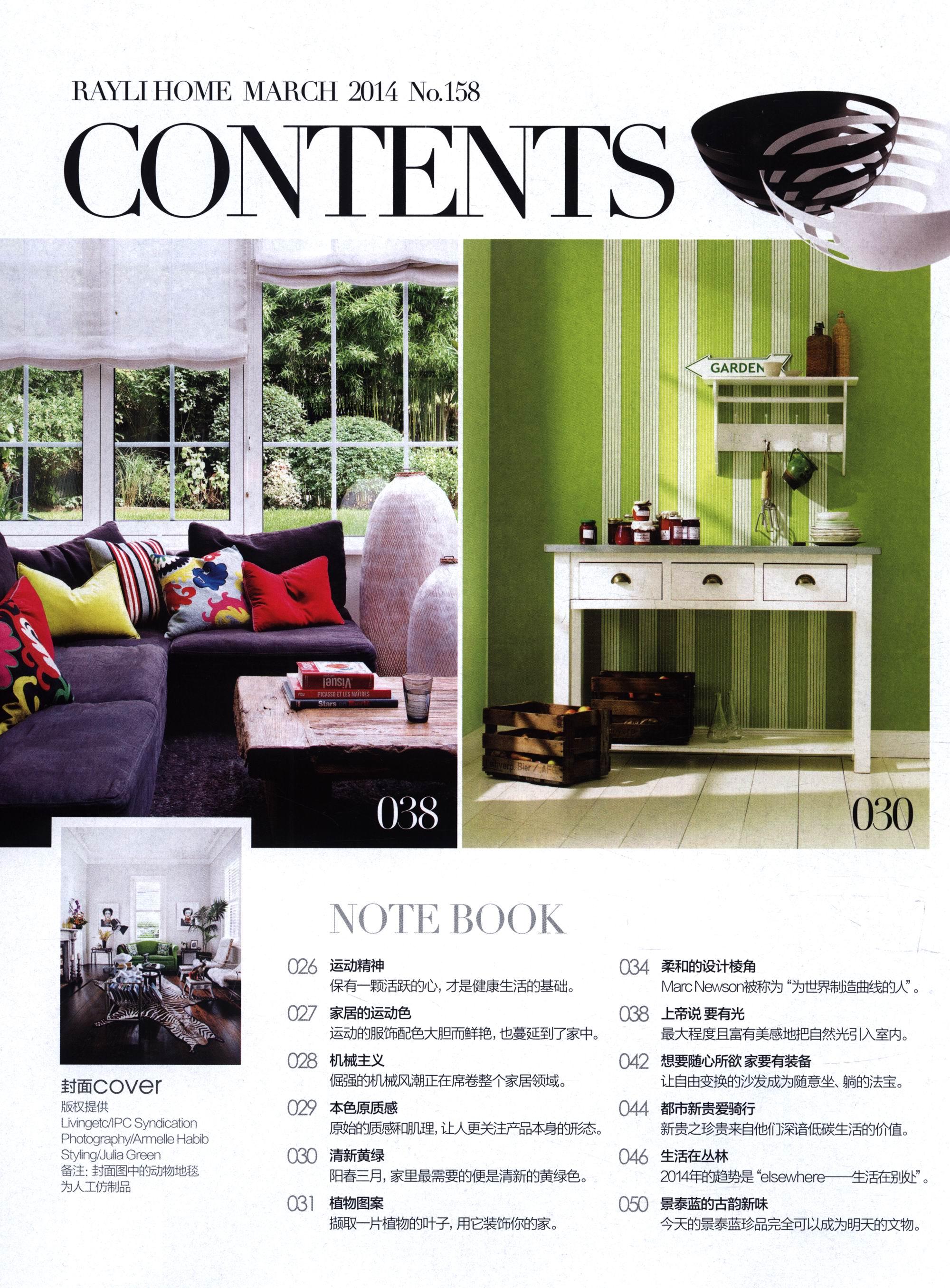瑞丽家居设计(2014年3月号·总第158期)图片