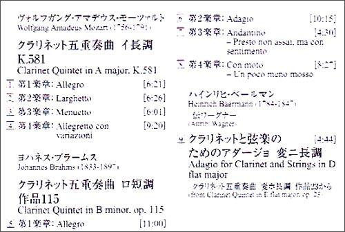 勃拉姆斯:单簧管五重奏(cd)