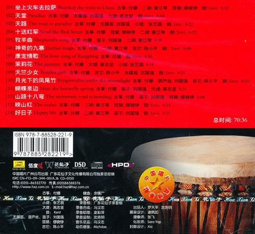 筝鼓:付娜古筝(cd)