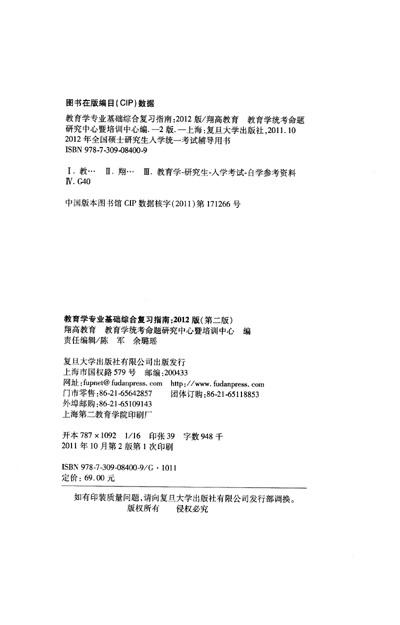 2012年教育学专业考研复习方法