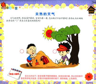 儿童手工制作小闹钟太阳