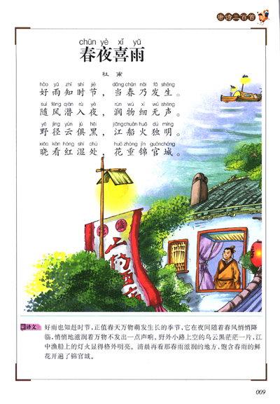 《儿童国学经典诵读:唐诗三百首》【摘要