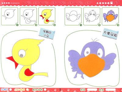 儿童快乐画室:分步学画(飞行动物)