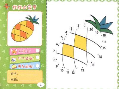 《儿童快乐画室:连线涂画(数字1-20)》【摘要图片
