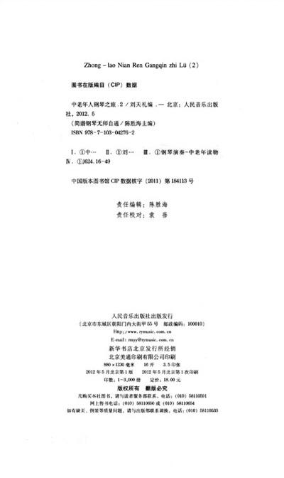 19.青藏高原