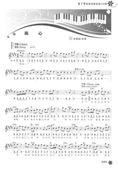 送别电子琴简谱歌谱; 我最闪亮歌词简谱图片分享下载; 跟着毛主席打