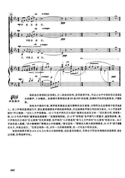 四部合唱谱 简谱