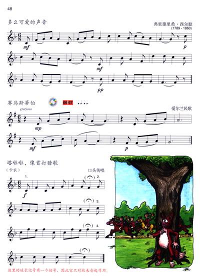 圆号流行歌曲谱