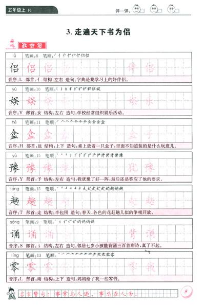 《黄冈小状元同步字帖:钢笔楷书(5年级)(上)图片