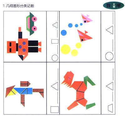 《幼儿园课程指导幼儿操作材料:数学(大班·上学期)