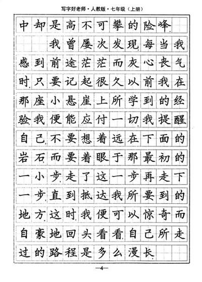 哪几首古诗词适合写硬笔书法图片