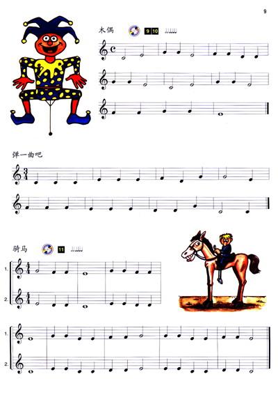 莫失莫忘1=c的谱子-小号二重奏乐谱-快乐小号教程 1 附CD光盘1张