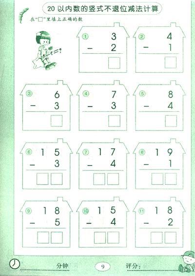 4以内3-2=竖式减法怎么算问:4以内3-2=竖式减法怎么算答:4以内3-2=图片
