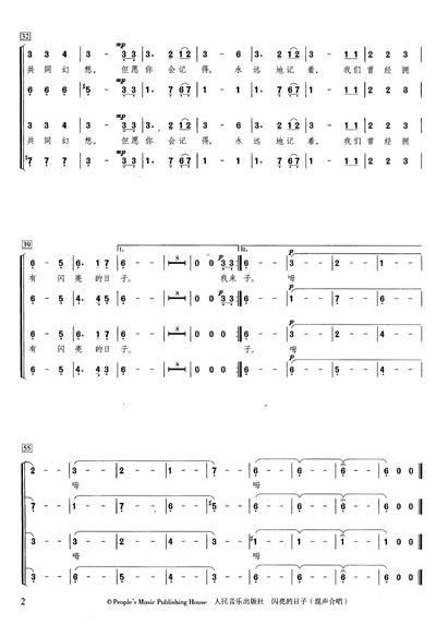 我只在乎你 9.乡间的小路 10.同桌的你 五线谱(钢琴伴奏谱)部分 1.