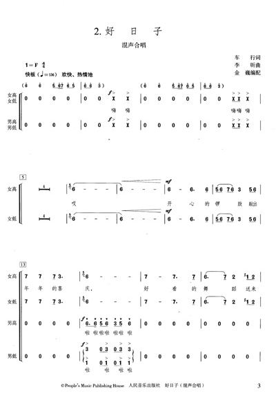 闪亮全世界歌谱-大众合唱 歌会与节庆必唱金曲 简谱与五线谱 钢琴伴奏
